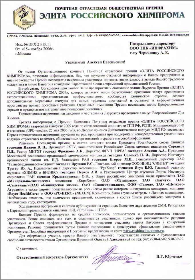 Письмо от имени Оргкомитета Почетной отраслевой премии ЭЛИТА РОССИЙСКОГО ХИМПРОМА
