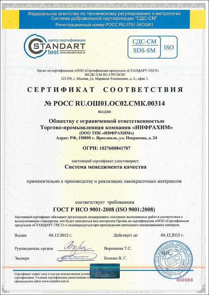 Сертификат ISO 9001 : 2008