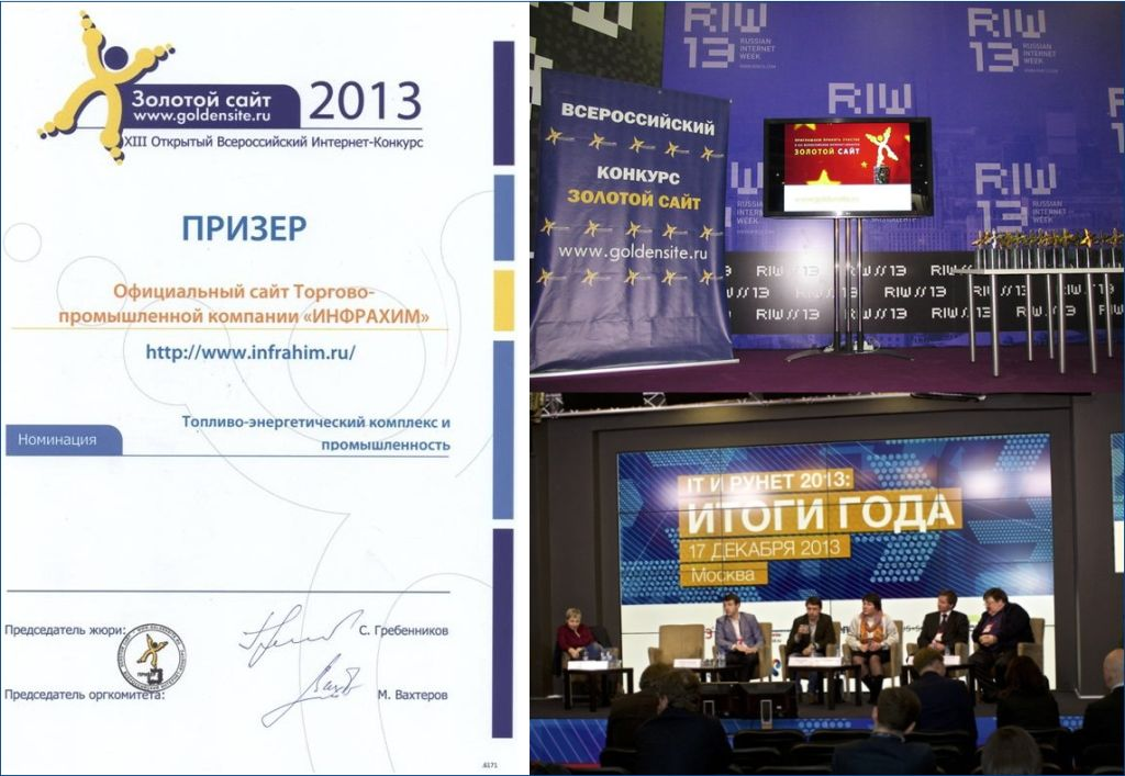 XIII Всеросийский Открытый Интернет-конкурс «Золотой Сайт»